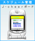 J-cheer サークルボード